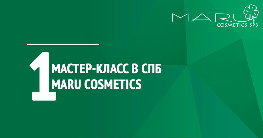 7 pervyy master klass maru cosmetics v spb preview